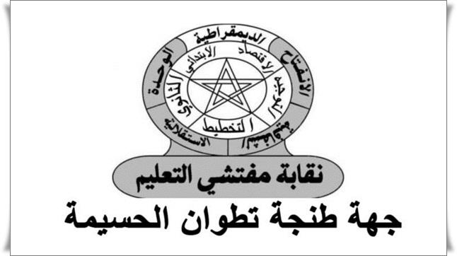 بيان للمكتب الجهوي لنقابة مفتشي التعليم بجهة طنجة تطوان الحسيمة