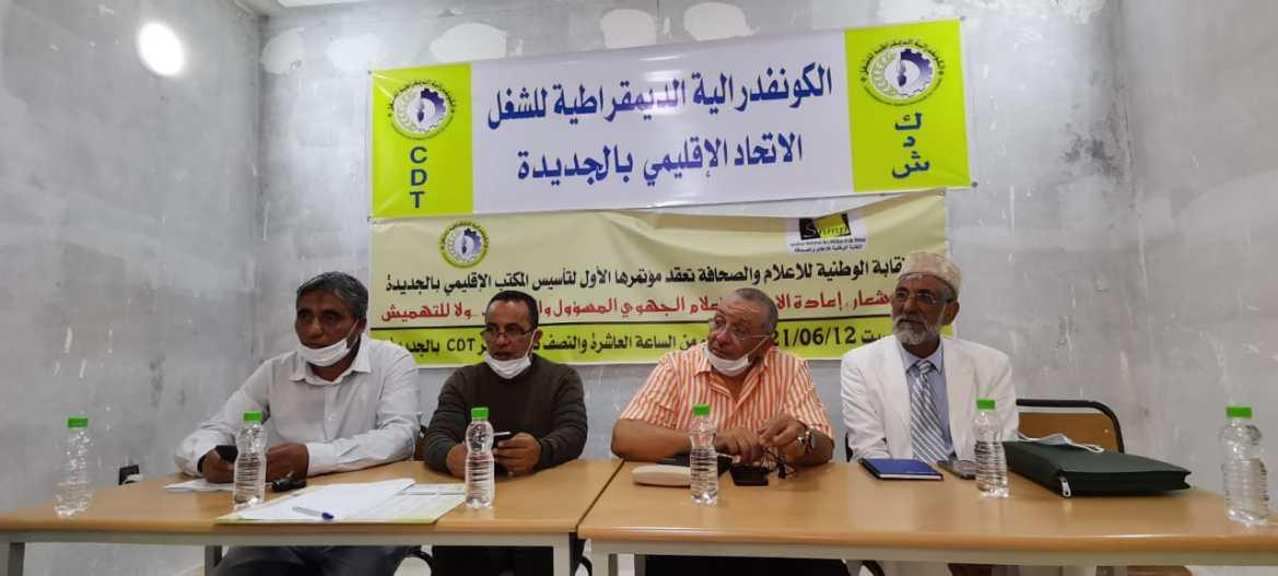 النقابة الوطنية للاعلام و الصحافة تعقد مؤتمرها التاسيسي الاقليمي بالجديدة