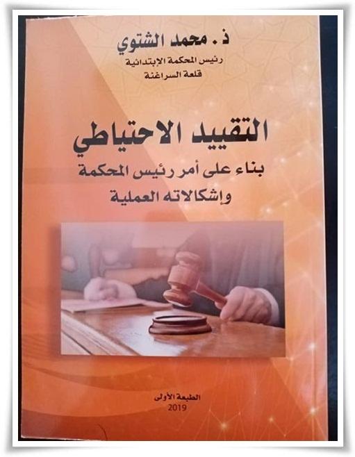 """رئيس ابتدائية الجديدةالدكتور """"محمد الشتوي يصدر كتابه تحت عنوان """"التقييد الاحتياطي بناء على أمر رئيس المحكمة و إشكالاته العملية"""