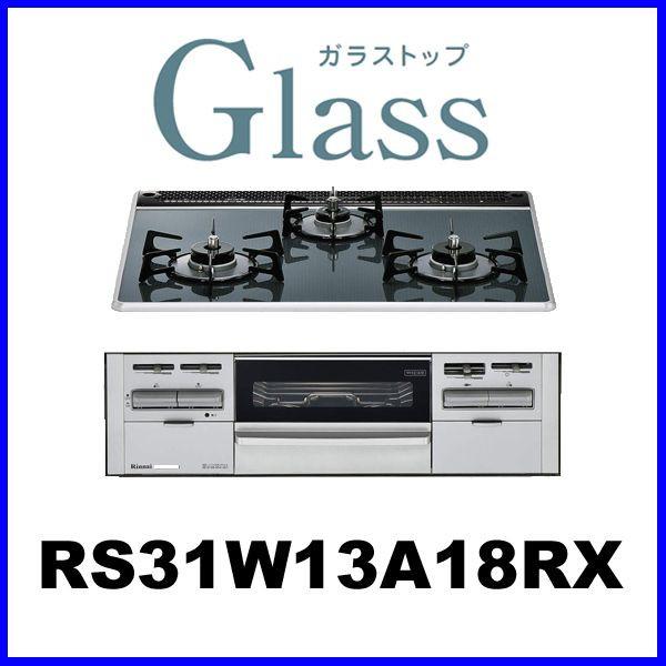 リンナイ RS31W13A18RX