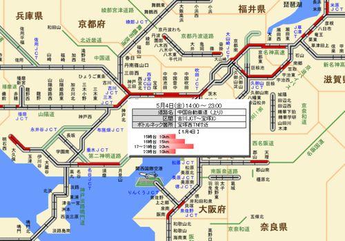 中国道 渋滞情報