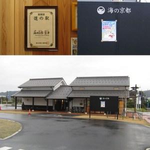 宮津道の駅