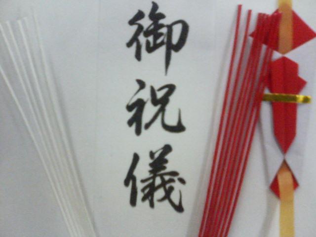 祭りのご祝儀袋どう書くの?