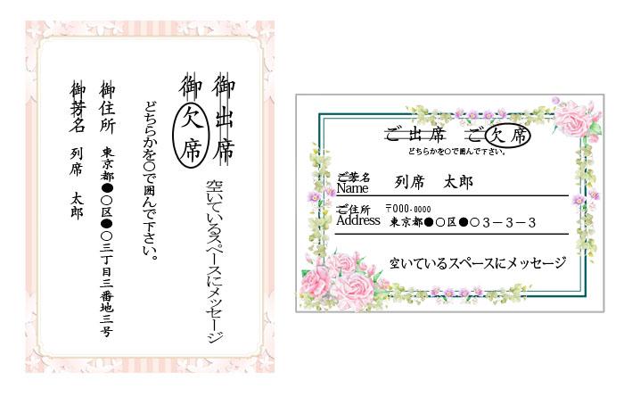 結婚式の招待状 返信