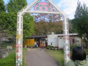 福知山三段池動物園