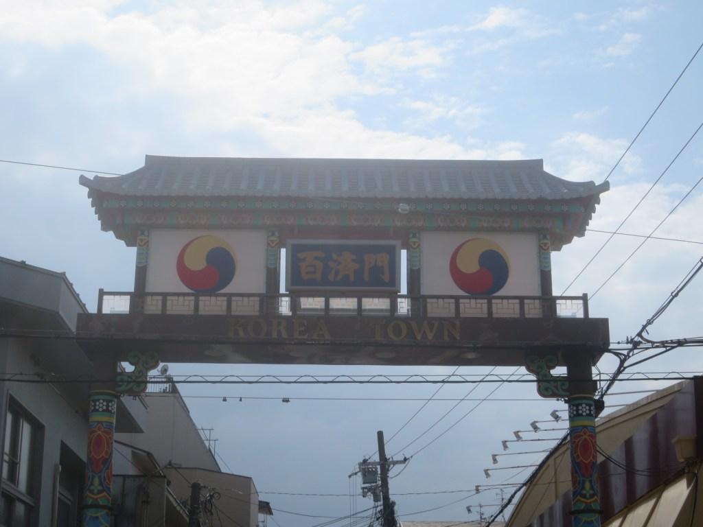 大阪生野コリアタウン