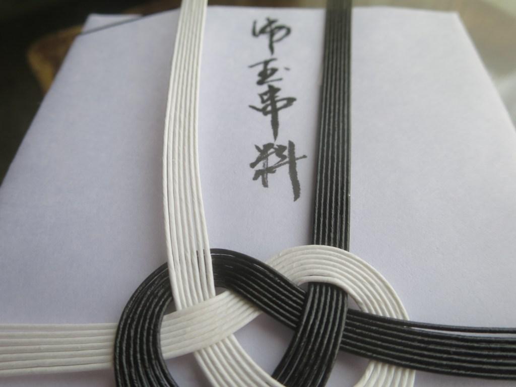 神道 香典 表書き