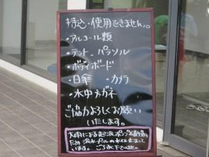 舞鶴文化公園プール ブログ