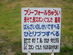 滋賀 こどもの国