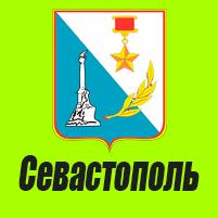 Грузоперевозки в Севастополь