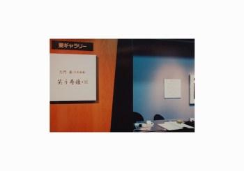笑う寿像展(1998年)