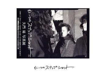 もう一つのスナップショット(1999年)