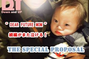 dear future mom,the special proposal,ダウン,動画,WDSD2015,Coor Down