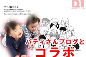 パティブログ,次男君,アップ君,コラボ,ダウン症,ブログ