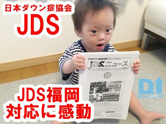ダウン症狂気亜,JDS,福岡,アップ君,JDSニュース,会報,ダウン症,ブログ