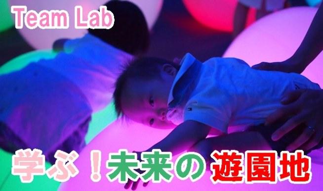 Team lab,チームラボ,ホークスタウン,未来の遊園地,ダウン症,ブログ