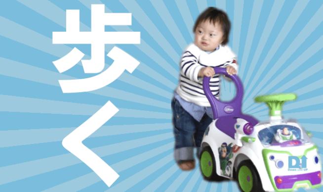 ダウン症,2歳半,歩く,押して,ブログ