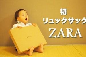 ZARAのリュックサック