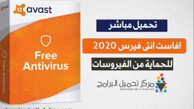 صورة تحميل برنامج Avast Antivirus 2020  اخر اصدار برابط مباشر