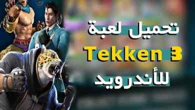 صورة تحميل لعبة تيكن 3 للاندرويد