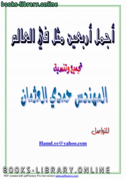 حصريا قراءة كتاب جمل أنجليزيه مترجمه أونلاين Pdf 2019