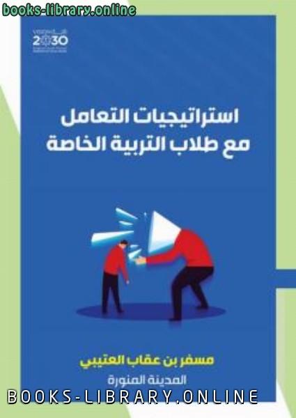 حصريا قراءة كتاب استراتيجيات التعامل مع طلاب التربية