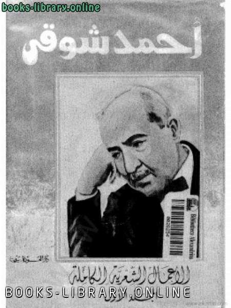 حصريا قراءة كتاب الأعمال الشعرية الكاملة احمد شوقى