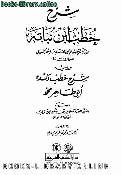 خطب مكتوبة للشيخ محمد حسان pdf