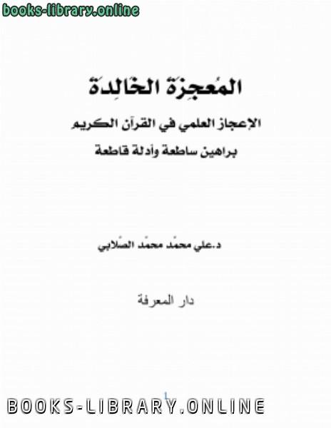 حصريا قراءة كتاب في سنن الله الكونية أونلاين Pdf 2020