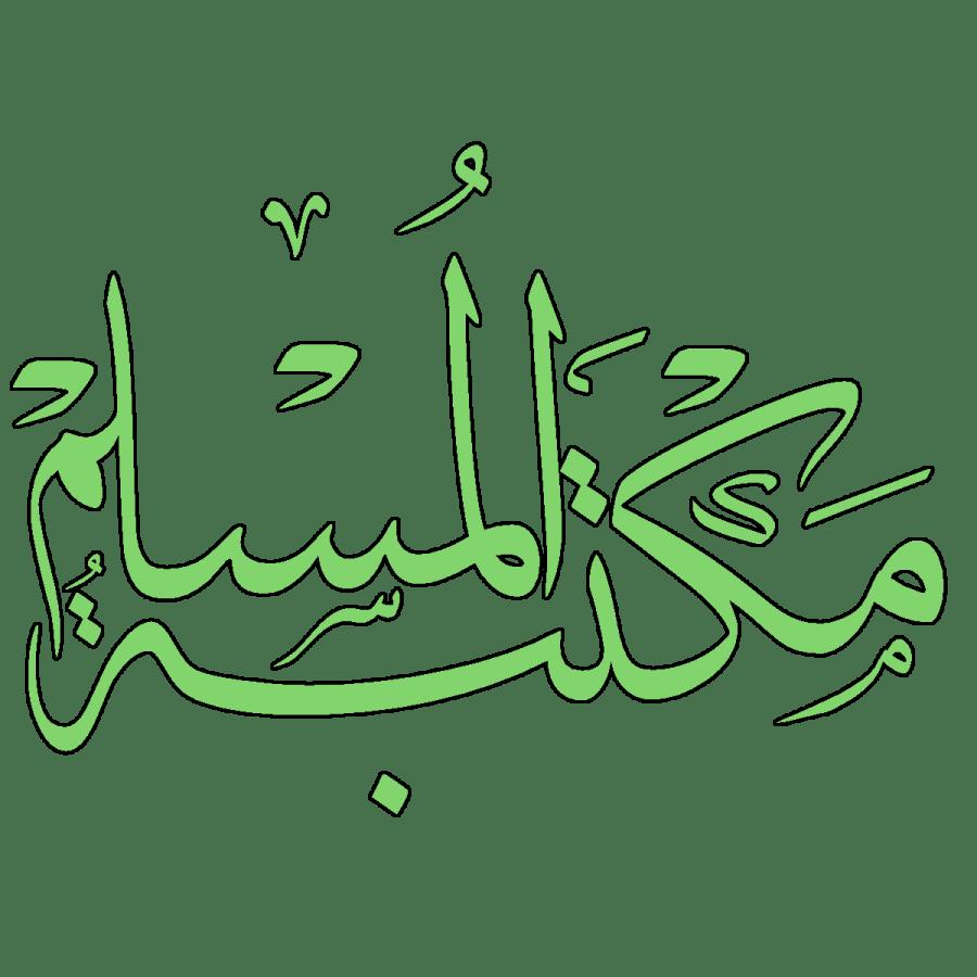 حصريا قراءة كتاب شمس المعارف الكبرى الجزء الاول أونلاين