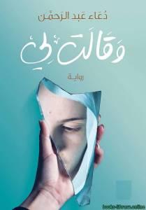 كتب دعاء عبد الرحمن للتحميل و القراءة 2019 Free Pdf