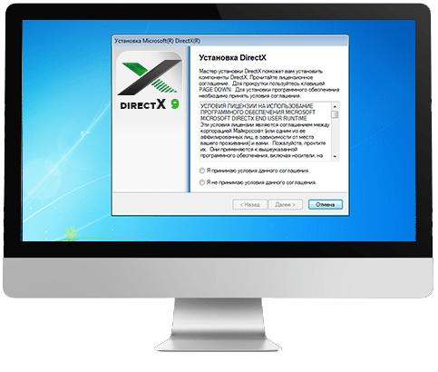 Directx скачать бесплатно для Windows 64 / 32 bit