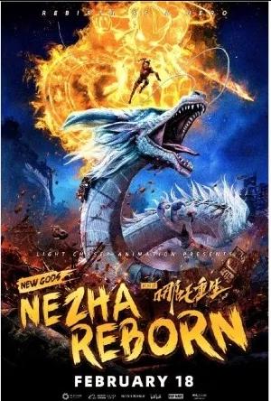Nazha Reborn (2021)