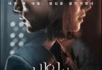 Recalled (2021) (Korean)