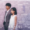The Real Thing (2020) (Japanese)