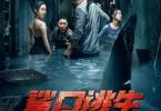 Download Escape of Shark (2021) - Mp4 Netnaija