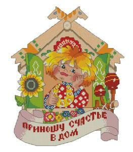 Cross stitch pattern with FREE download instantly in PDF file, to embroider luck