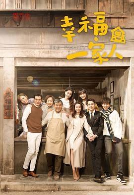 幸福一家人 55集全 董潔/翟天臨   影視娛樂吧-在線觀看(線上看)