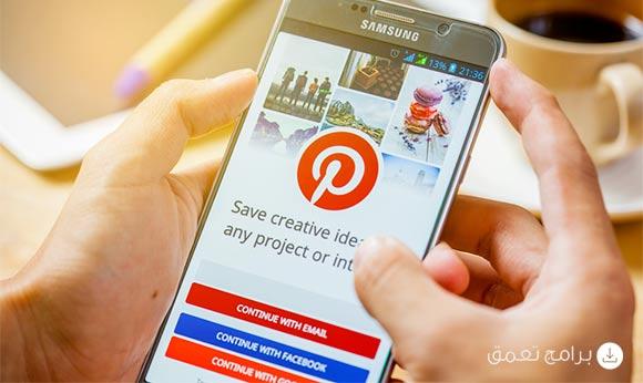 شرح و تحميل تطبيق بنترست Pinterest لمشاركة و تبادل الصور
