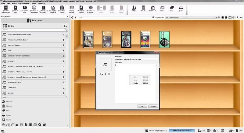 Download Alfa eBooks Manager 7.2 Free