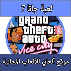 تحميل لعبة جاتا 7 من ميديا فاير برابط واحد مباشر مضغوط مجاني سريع مضغوطة للكمبيوتر الأصلية مجانا