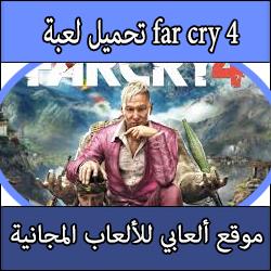 تحميل لعبة far cry 4 للكمبيوتر برابط مباشر كاملة مجانا