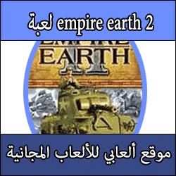 تحميل لعبة empire earth 2 كاملة برابط واحد