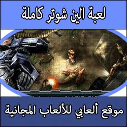 تحميل لعبة alien shooter 3 كاملة برابط واحد مجانا الين شوتر للكمبيوتر و الاندرويد بحجم صغير برابط مباشر
