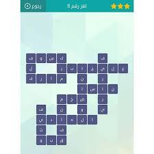تحميل لعبة وصلة كاملة للكمبيوتر لويندوز 7 و 8 و 10: