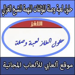 حل لعبة وصلة من المؤلفات المهمة للشيخ الغزالي