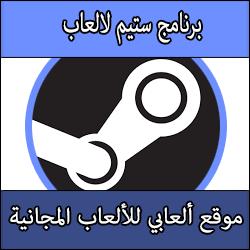 تحميل برنامج steam كامل عربي ستيم لتشغيل الالعاب 2016