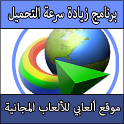 تحميل برنامج تسريع التحميل للالعاب من النت للكمبيوتر برابط مباشر مجاني 2016