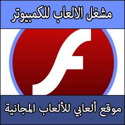 تحميل برنامج ادوبي فلاش بلاير ويندوز 7 مجانا