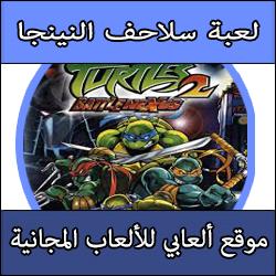 تحميل لعبة سلاحف النينجا كاملة مجانا برابط مباشر للبلايستيشن 2